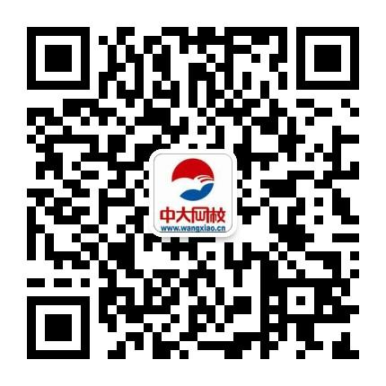 中大網校投訴微信